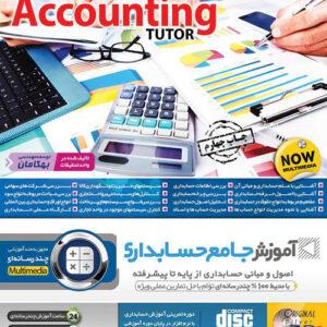 آموزش جامع حسابداری، اصول و مبانی حسابداری از پایه تا پیشرفته accounting