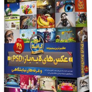 مجموعه عظیم عکس های لایه باز (PSD)