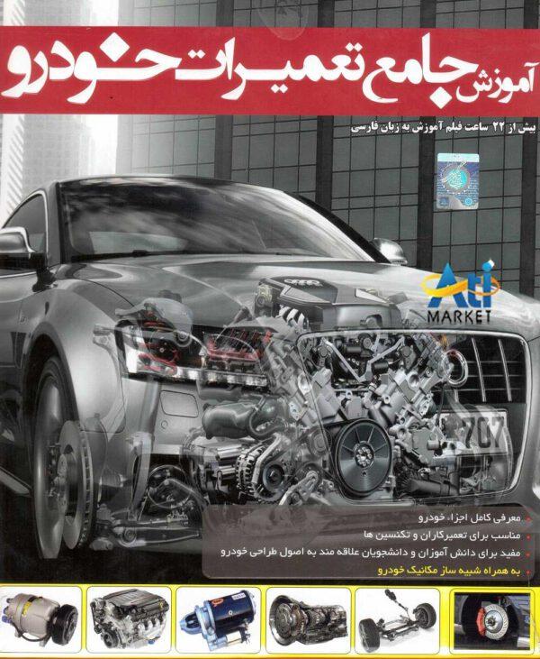 شناخت قطعات و تعمیر خودرو آموزش جامع دوبله فارسی