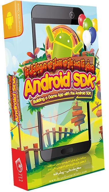 صفر تا صد آموزش بازی سازی موبایل با Android SDK