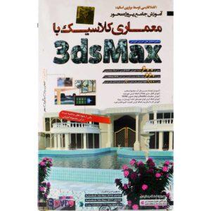 آموزش جامع پروژه محور معماری کلاسیک با تری دی مکس 3ds max
