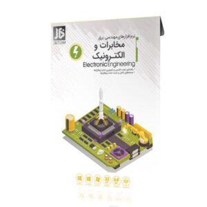 نرم افزارهای مهندسی برق - مخابرات و الکترونیک