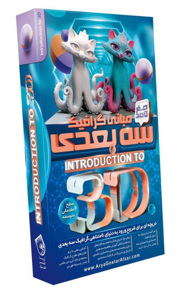 صفر تا صد آموزش مبانی گرافیک سه بعدی Introduction to 3D