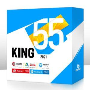 مجموعه نرم افزاری کینگ 55