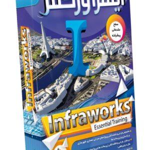 آموزش اینفراورکس صفر تا صد InfraWorks Essential Training