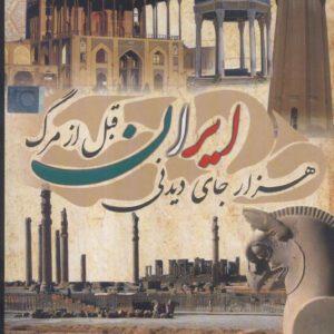 هزار جای دیدنی ایران که باید دید