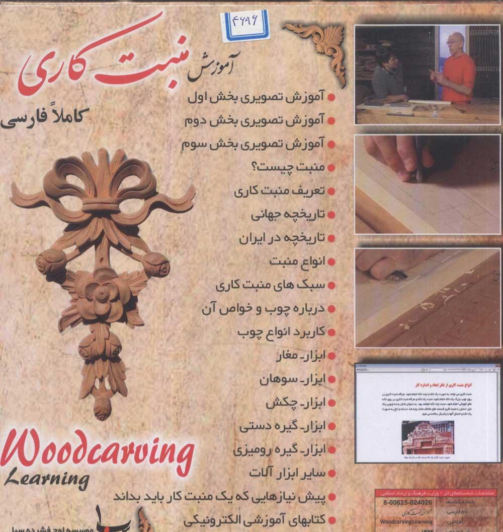 آموزش منبت کاری فارسی