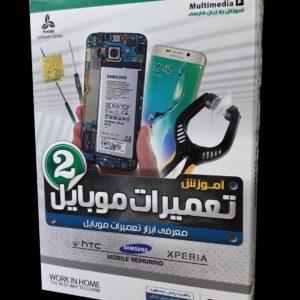 آموزش تصویری تعمیرات موبایل 2