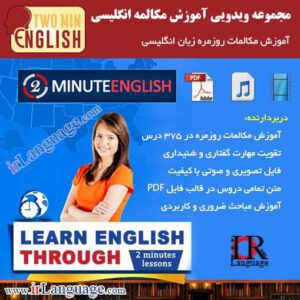 Learn english throu 2 minutes lessons