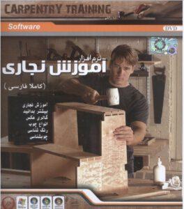 آموزش نجاری carpentry