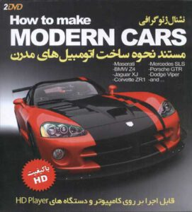 How to make modern cars