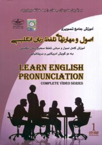 اصول و مهارتهای تلفظ زبان انگلیسی