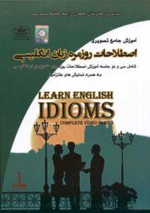 Learn english IDIOMS