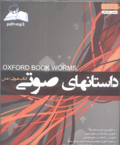 OXFORD BOOK WORMS
