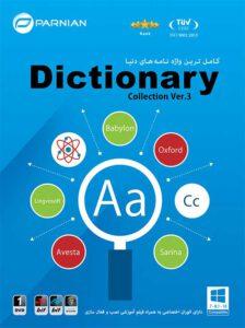 مجموعه واژه نامه های کاربردی Dictionary Collection Ver.3