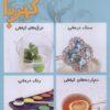 درمان های نوین کهربا ، سنگ درمانی، چای درمانی ، رنگ درمانی ، عرق های گیاهی