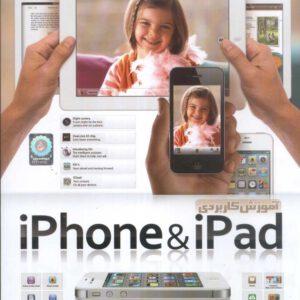 آموزش جامع کار با آیفون و آی پد Iphone & Ipad
