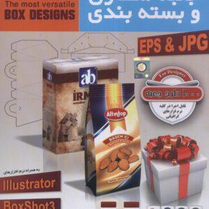 جعبه سازی و بسته بندی