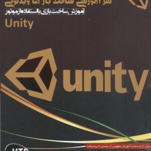 آموزش ساخت بازی های ویدئویی با استفاده از موتور unity