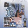 تاریخ و بناهای تاریخی  سده هفتم میلادی تا عصر حاضر
