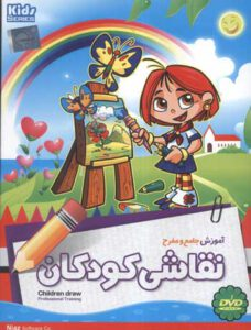 آموزش جامع و مفرح نقاشی کودکان