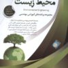 مهندسی محیط زیست envirenmental