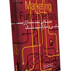 مبانی بازاریابی و مارکتینگ